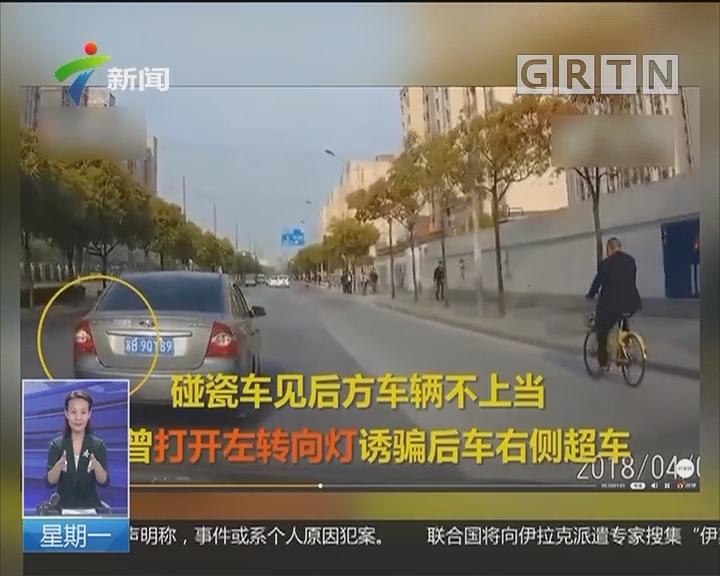 出行提示:小车、单车前方并行 警惕碰瓷陷阱