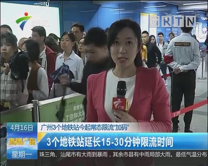 """广州3个地铁站今起常态限流""""加码"""":3个地铁站延长15-30分钟限流时间"""
