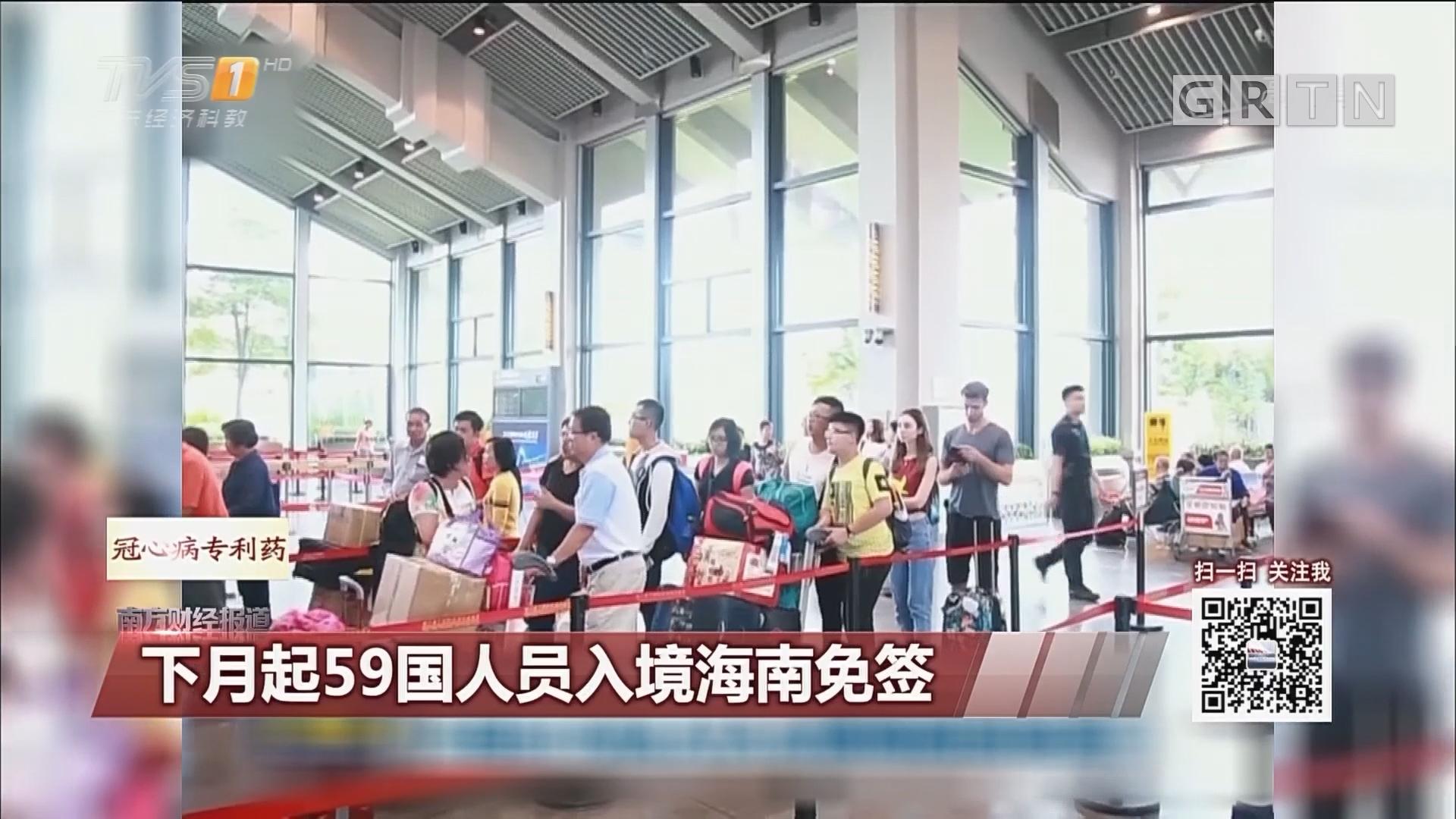 下月起59国人员入境海南免签