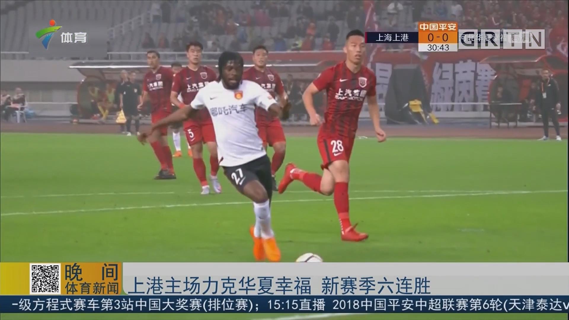 上港主场力克华夏幸福 新赛季六连胜