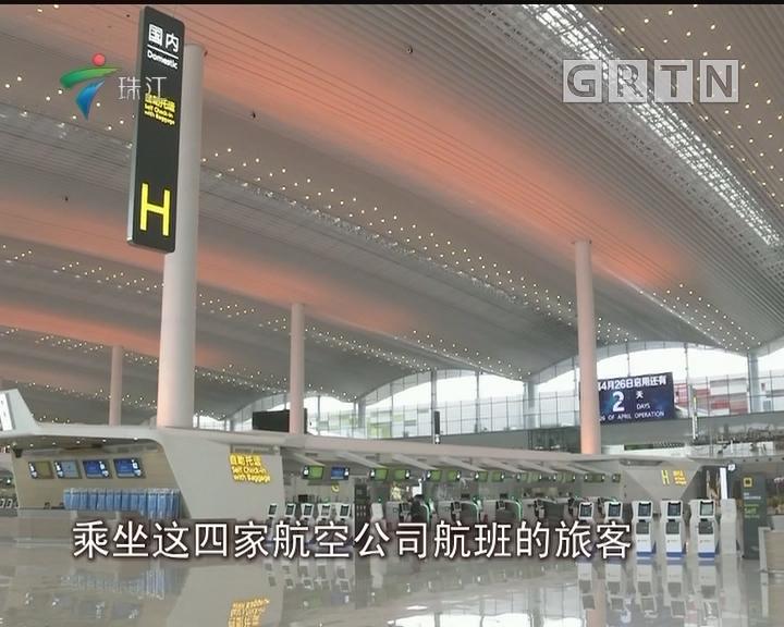 白云机场T2航站楼后天启用 交通指引发布