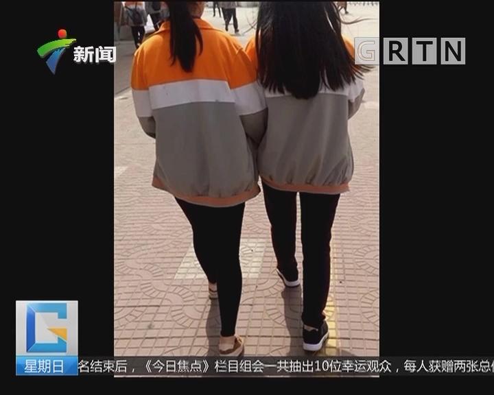 健康小贴士:追逐时尚 学生纷纷卷裤腿露脚踝