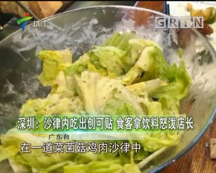 深圳:沙律内吃出创可贴 食客拿饮料怒泼店长