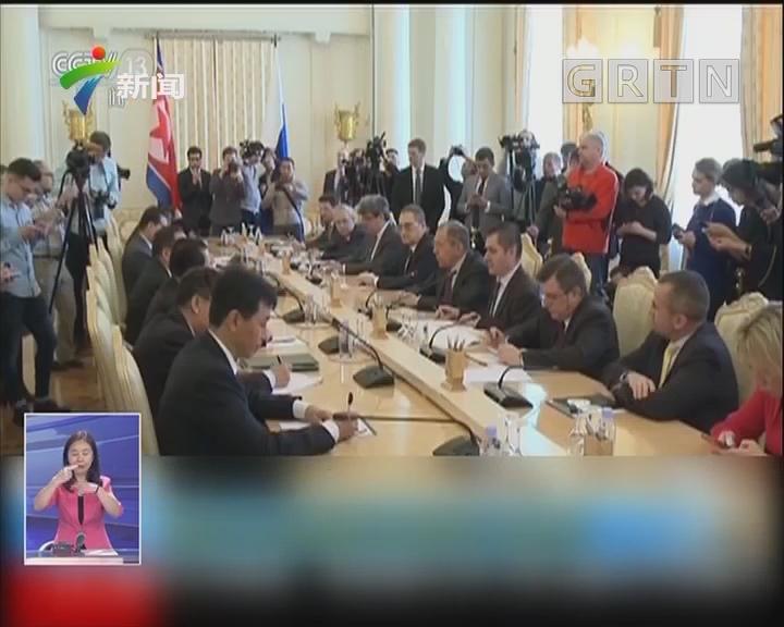 俄罗斯外长和朝外相举行会谈:会谈聚焦双边关系与半岛局势