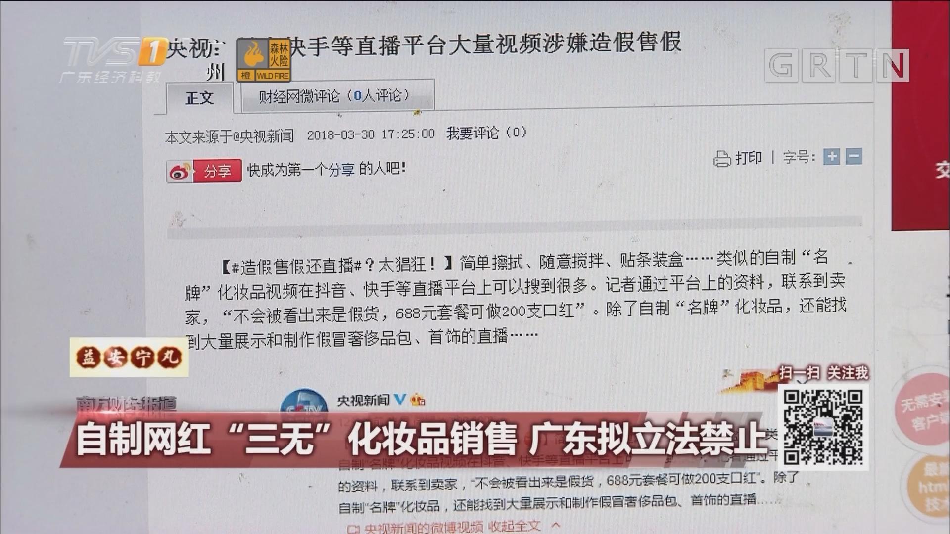 """自制网红""""三无""""化妆品销售 广东拟立法禁止"""