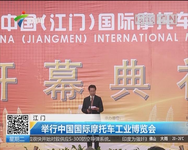 江门:举行中国国际摩托车工业博览会