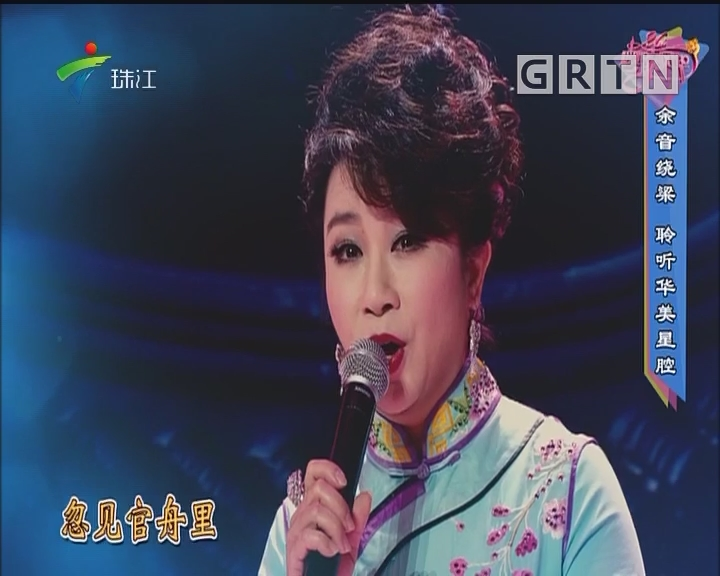 [2018-04-08]粤韵风华:金曲不停歇 名家同台献唱