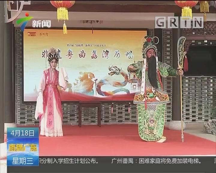 广州:三月三·荔枝湾 仁威传奇演绎为民谋福
