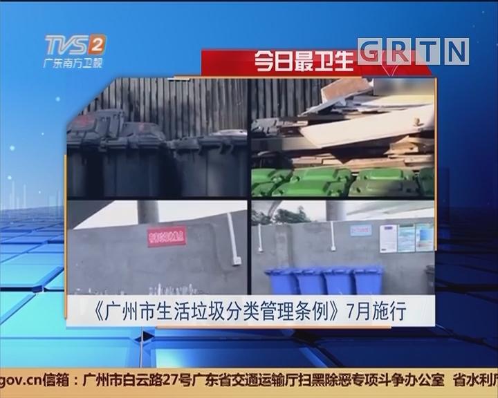 今日最卫生:《广州市生活垃圾分类管理条例》7月施行