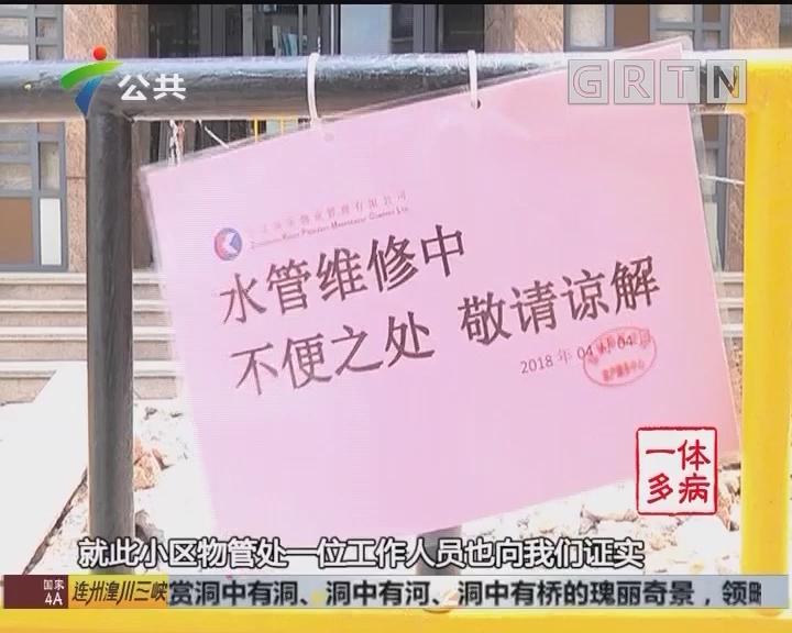中山:小区停水两日 居民生活受影响