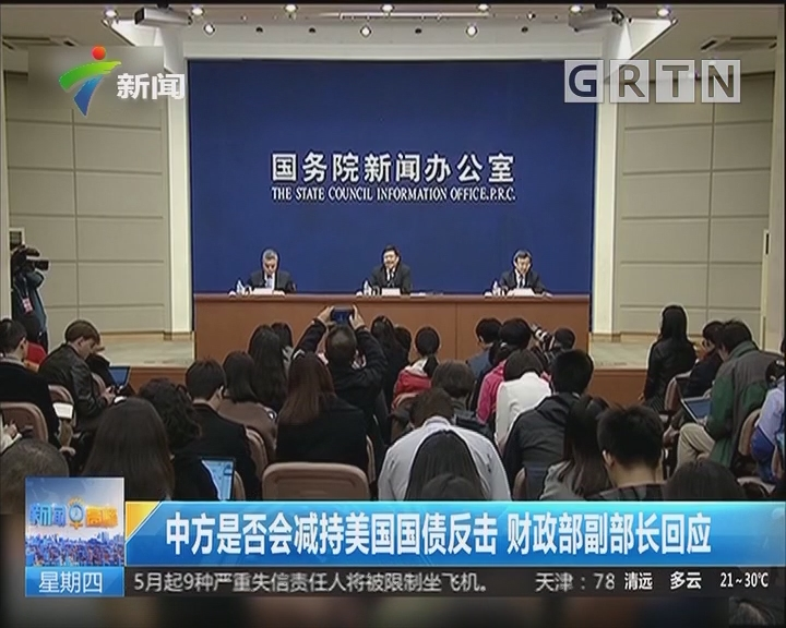 中方是否会减持美国国债反击 财政部副部长回应