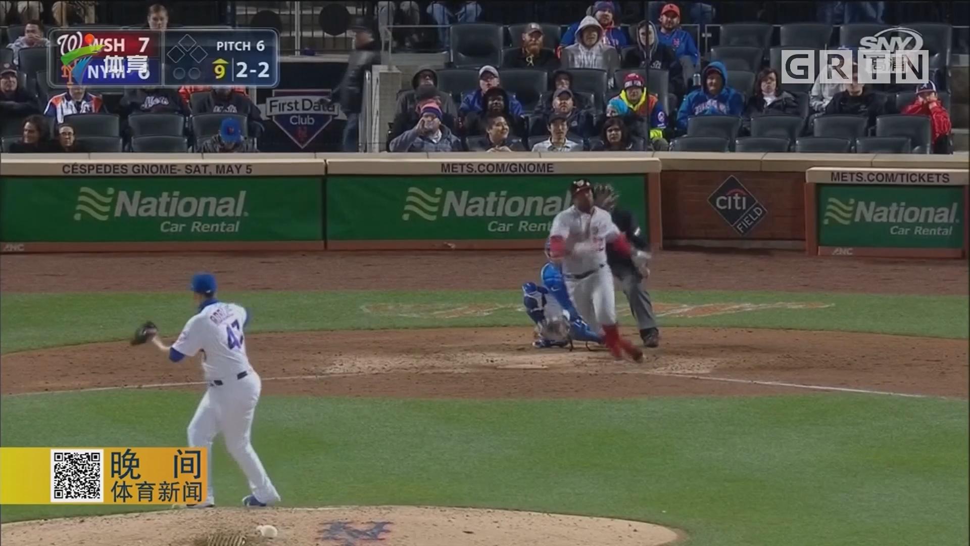MLB 华盛顿国民逆转纽约大都会 收获系列赛开门红