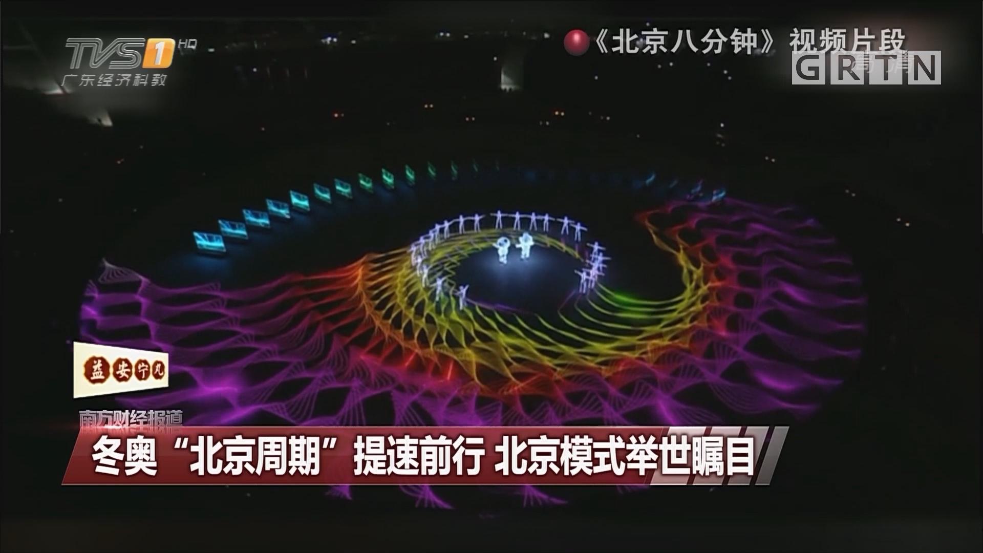 """冬奥""""北京周期""""提速前行 北京模式举世瞩目"""