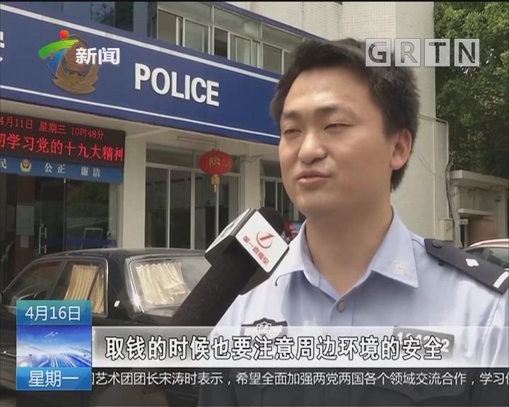 惠东:ATM机遗留银行卡被盗刷5500元