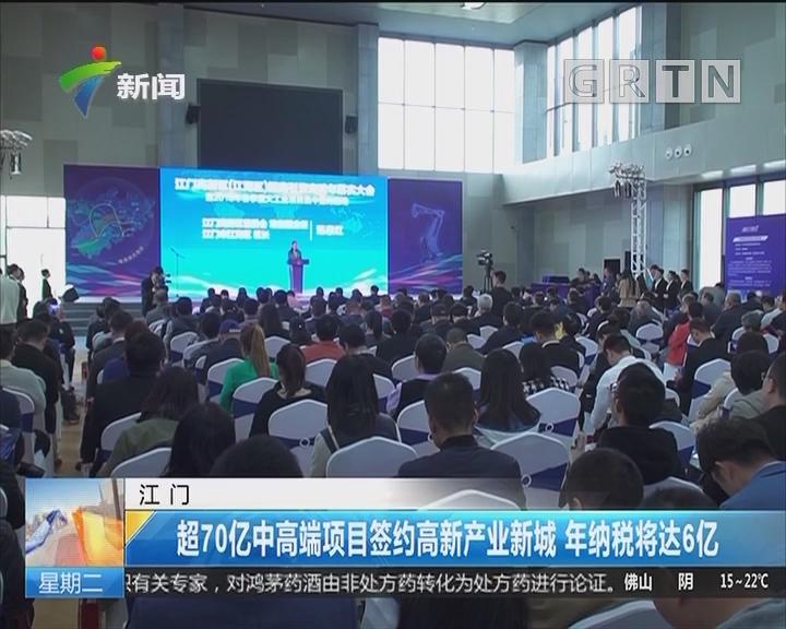 江门:超70亿中高端项目签约高新产业新城 年纳税将达6亿