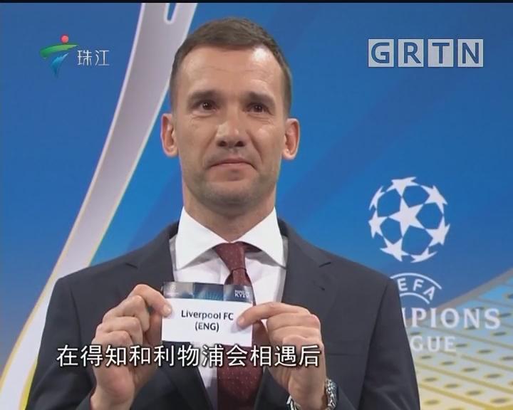 欧冠半决赛抽签:拜仁再碰皇马