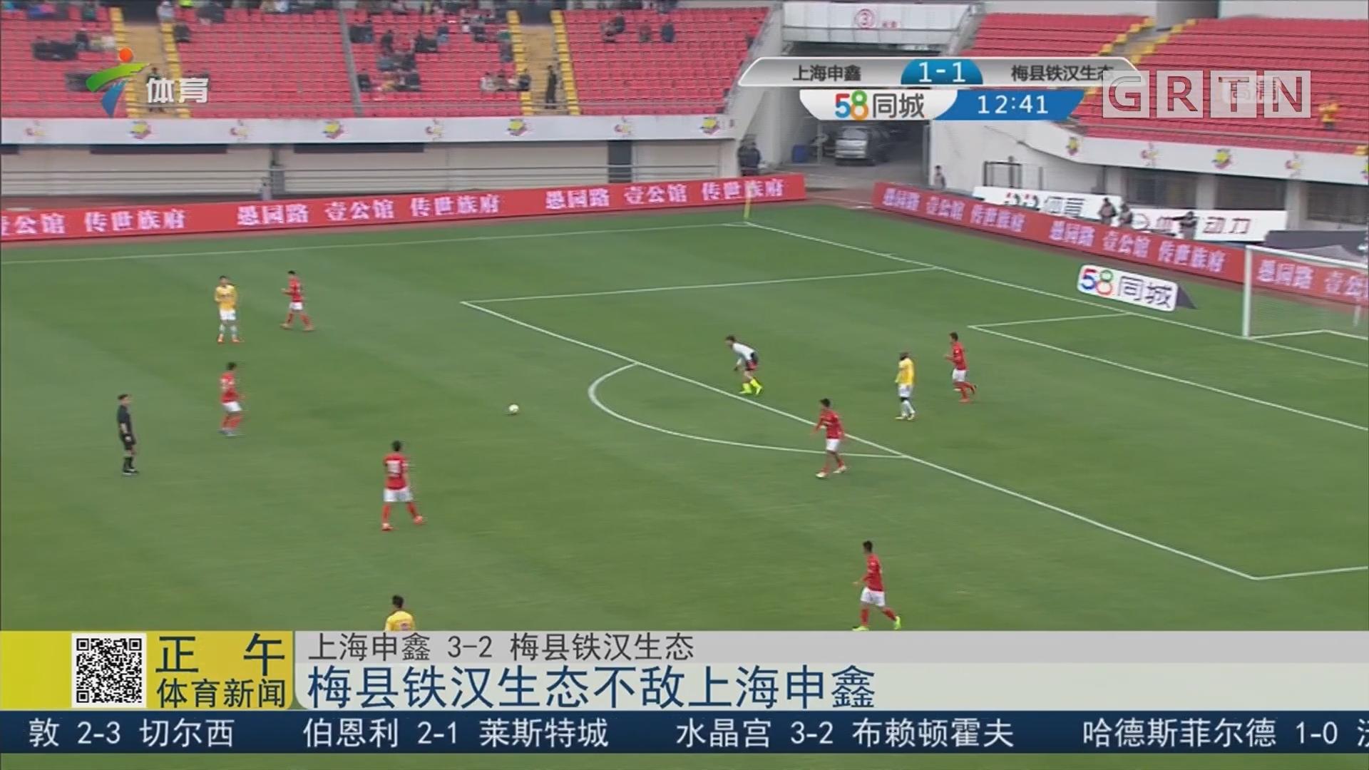 梅县铁汉生态不敌上海申鑫