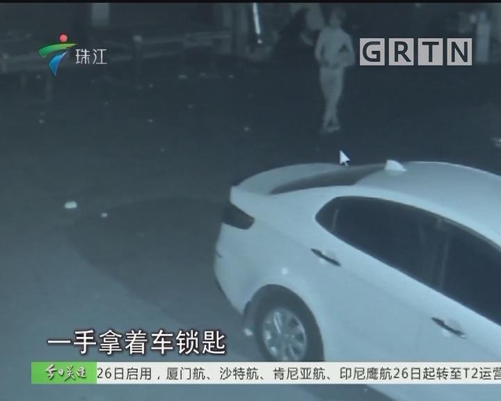 中山:新车刚落地被偷 原是内鬼所为