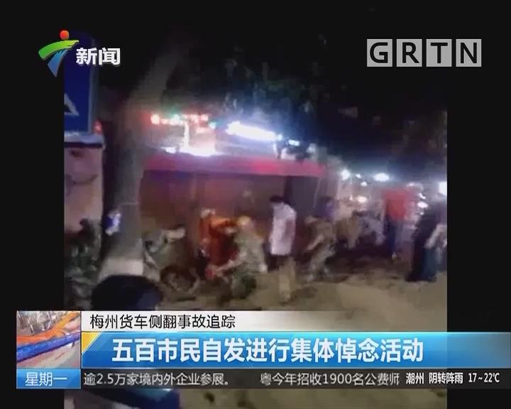 梅州货车侧翻事故追踪:五百市民自发进行集体悼念活动