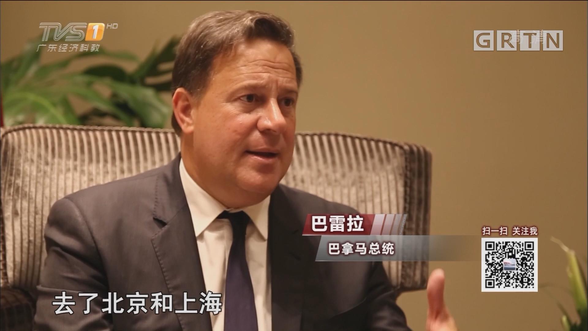 """""""与中国建交是巴拿马的正确决定""""——访巴拿马总统巴雷拉"""