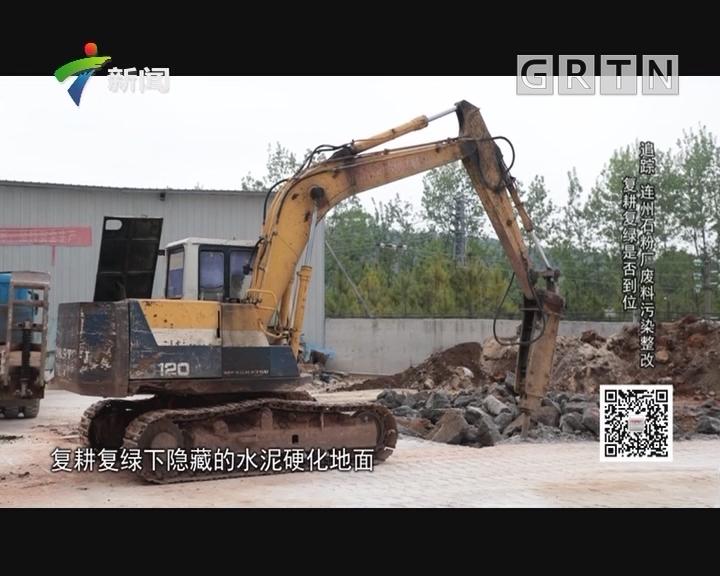 [2018-04-17]社会纵横:追踪 连州石粉厂废料污染整改 复耕复绿是否到位