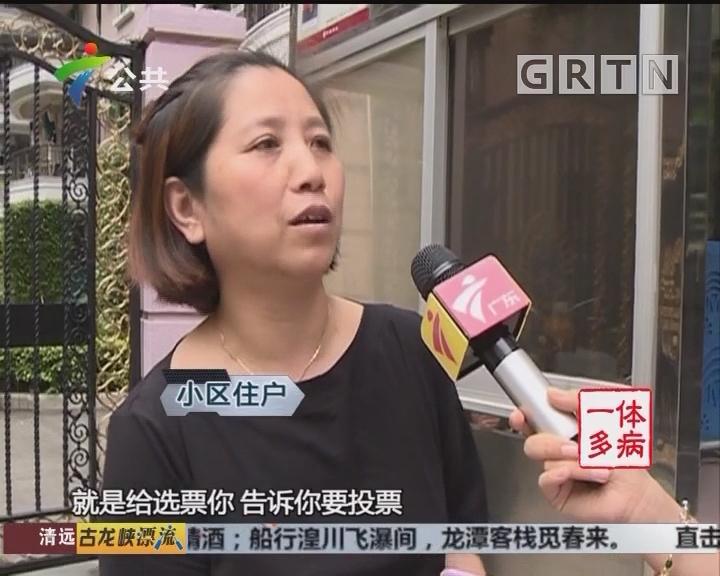 """广州:业主可手机投票 决策小区""""大事"""""""
