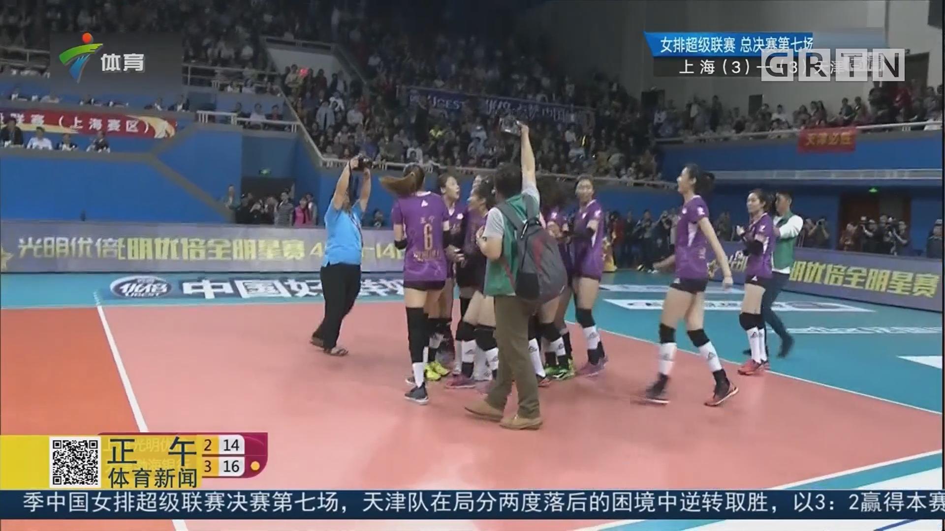 女排联赛 天津荣膺11冠王