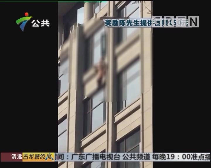 佛山:男子倒挂酒店外墙 家属试图施救