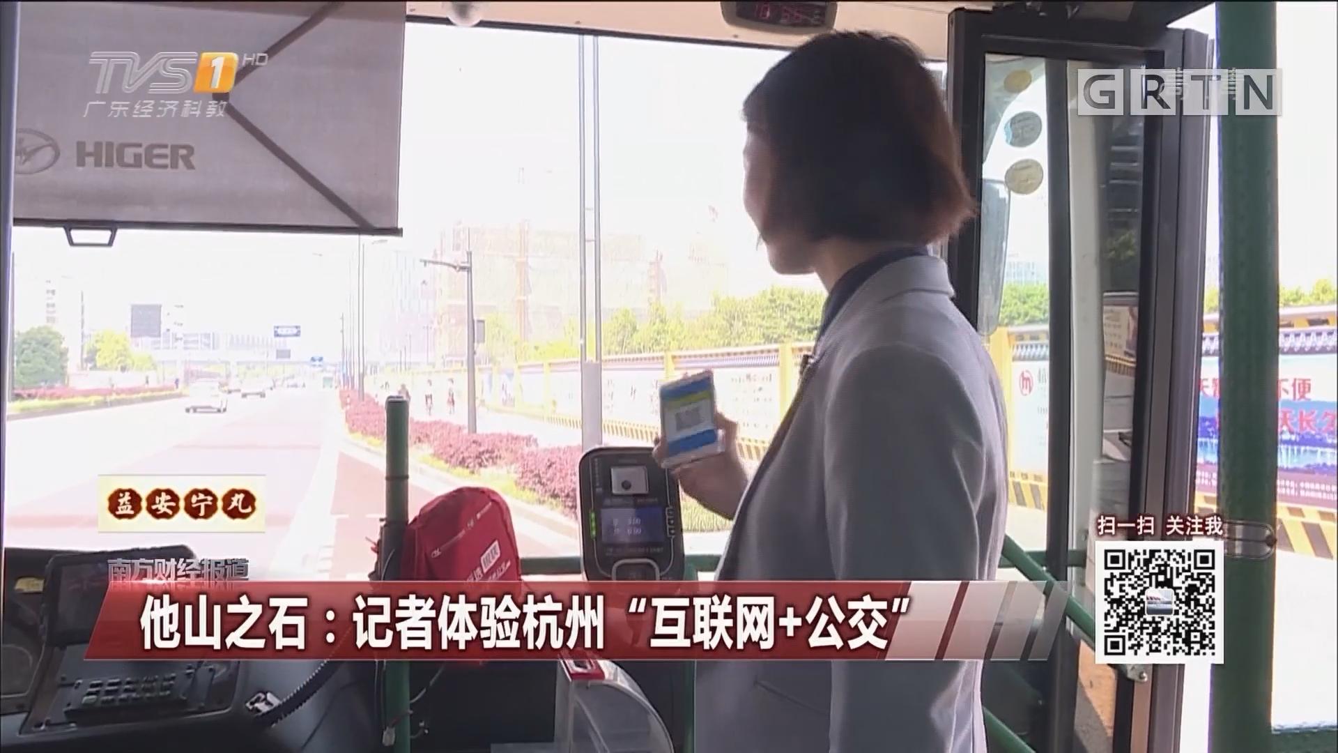 """他山之石:记者体验杭州""""互联网+公交"""""""