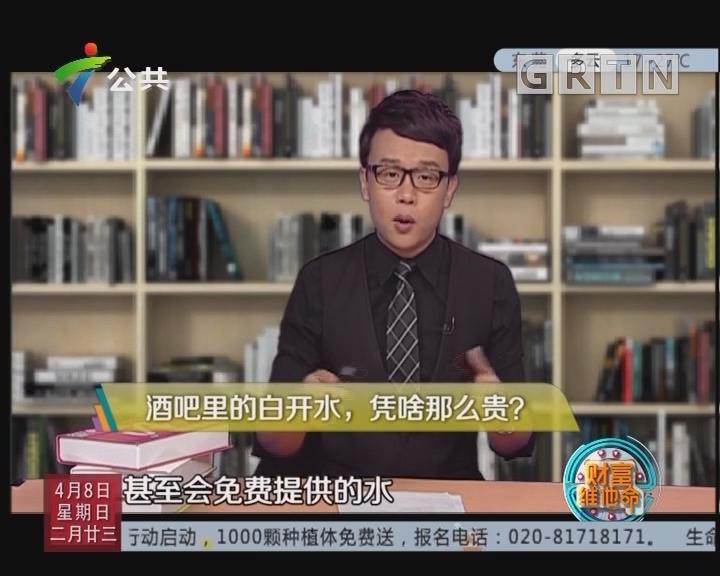 [2018-04-08]财富维他命:酒吧里的白开水,凭啥那么贵?