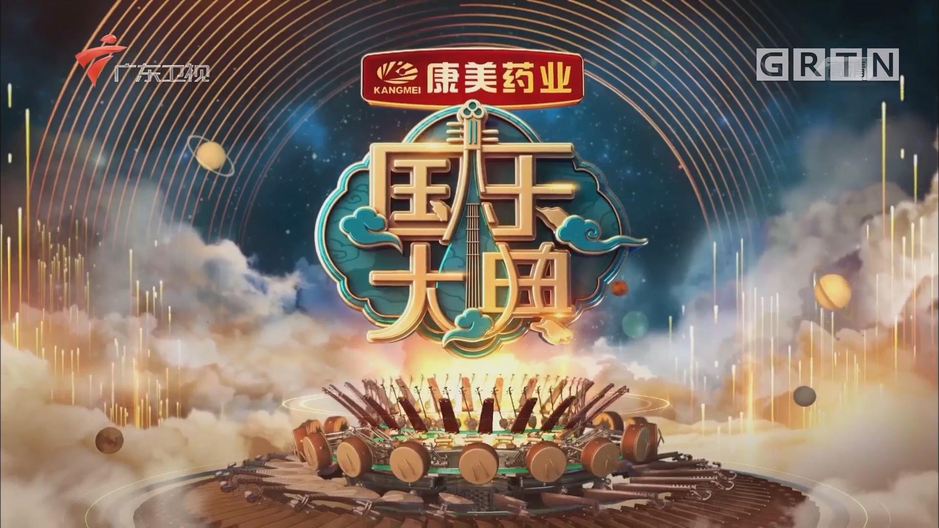 [HD][2018-04-06]《国乐大典》第六期