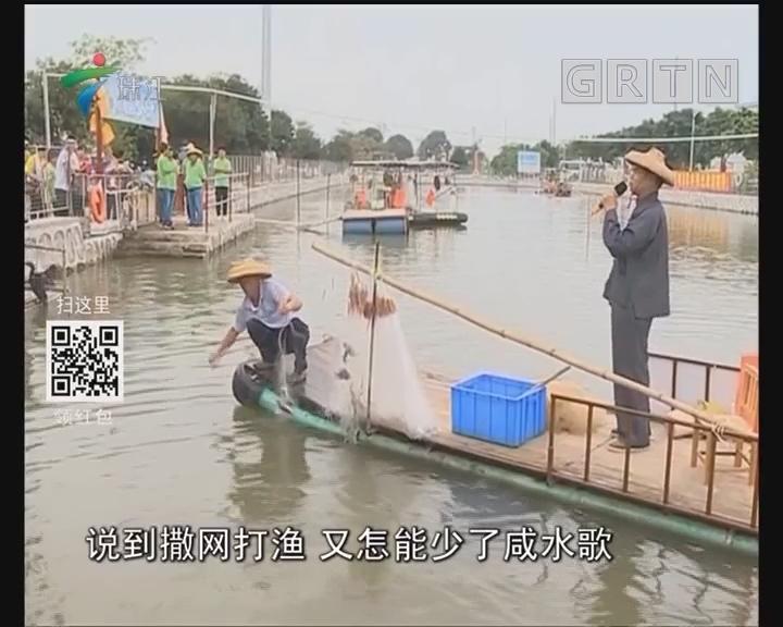 中山:抛网打渔咸水歌 再现水乡风情