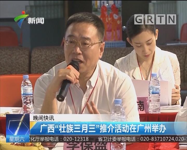 """广西""""壮族三月三""""推介活动在广州举办"""