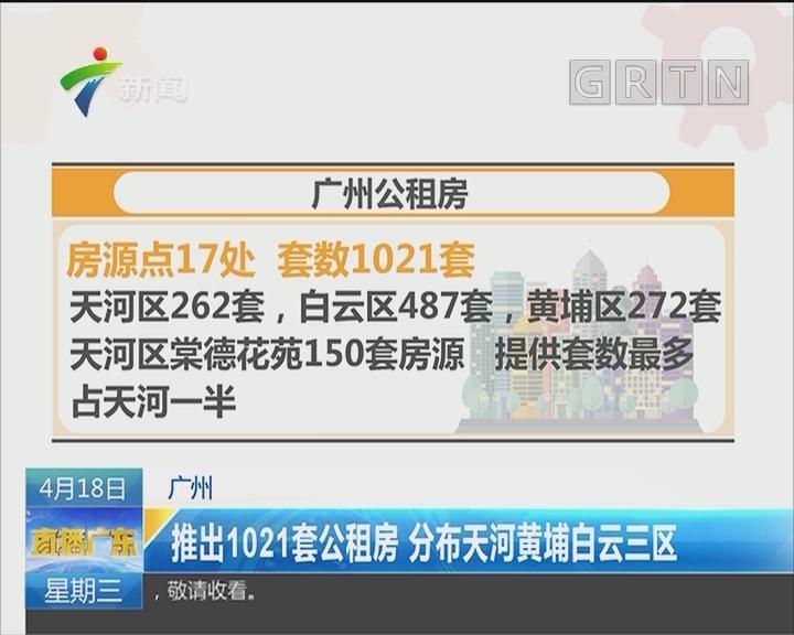 广州:推出1021套公租房 分布天河黄埔白云三区