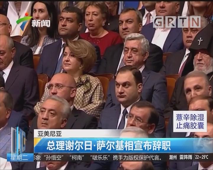 亚美尼亚:总理谢尔日·萨尔基宣布辞职
