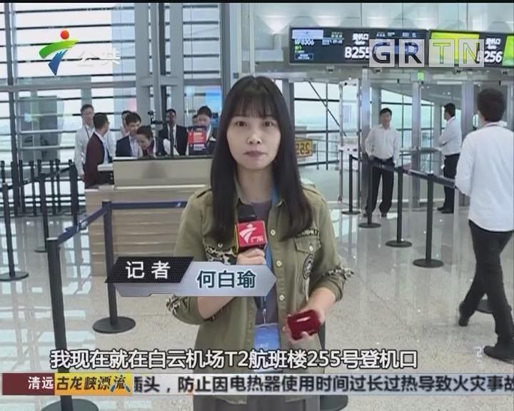 白云机场T2开门迎客 首趟航班飞往厦门