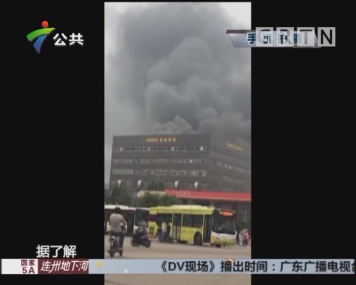 广州:鞋厂突发火灾 附近人员迅速疏散