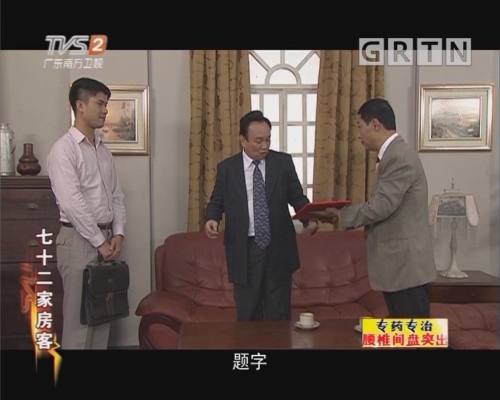 [2018-04-18]七十二家房客:有钱无后(下)