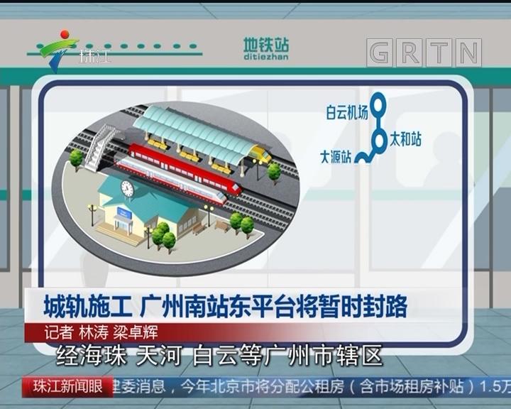 城轨施工 广州南站东平台将暂时封路