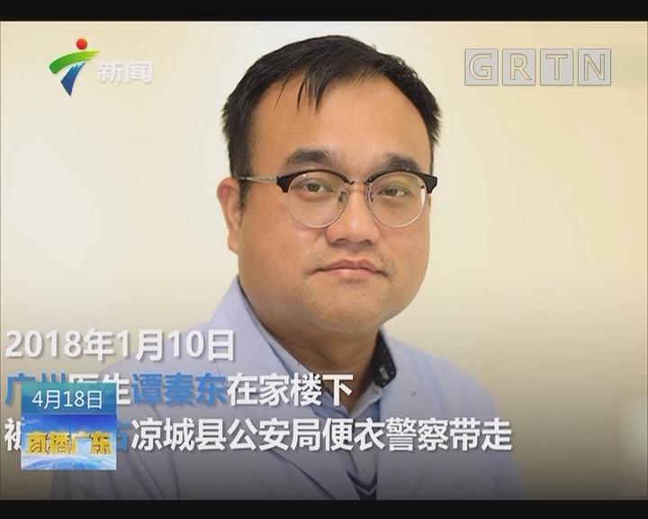 吐槽鸿茅药酒被跨省抓捕 广州医生走出看守所