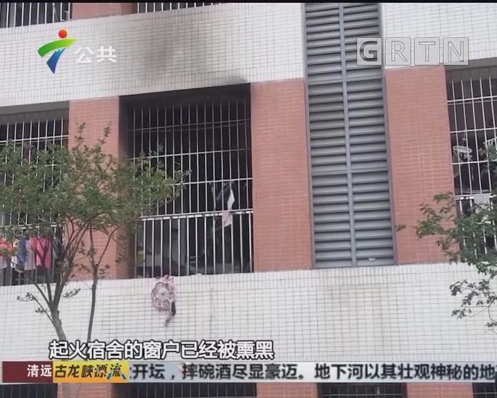 广州:宿舍突然起火 消防紧急救援