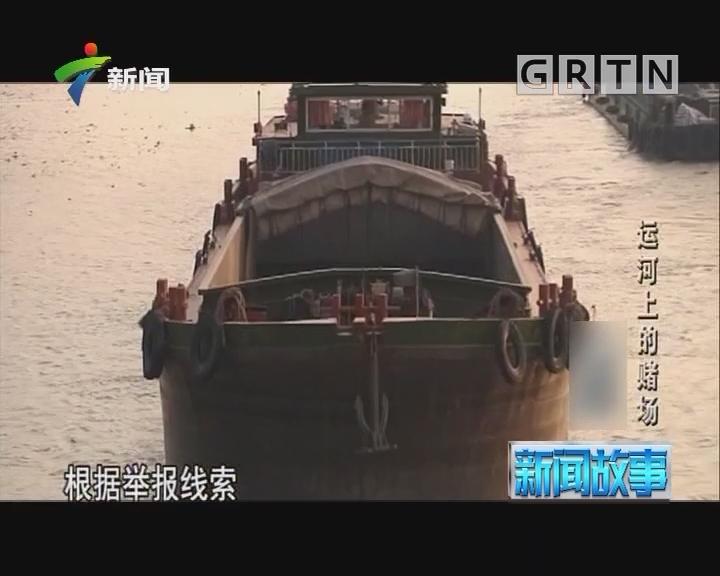[2018-04-06]新闻故事:运河上的赌场