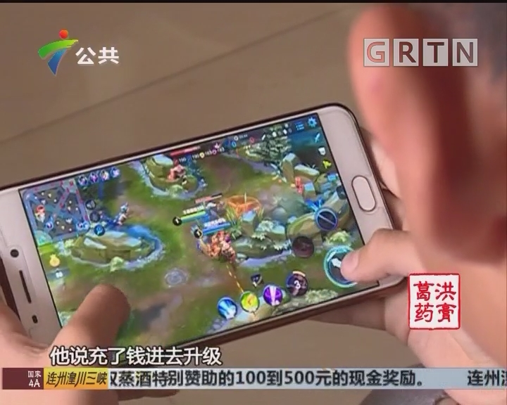 中山:偶遇网友支招 十岁少年多次充值游戏