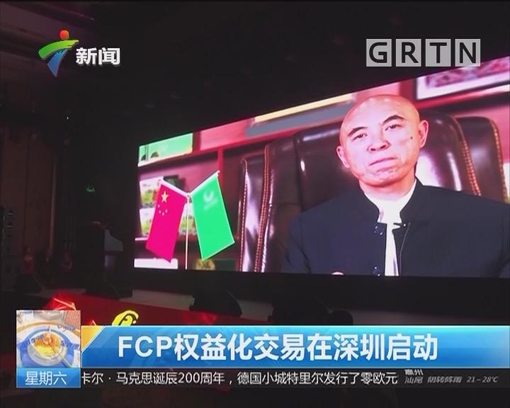 FCP权益化交易在深圳启动