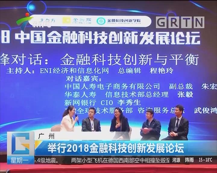广州:举行2018金融科技创新发展论坛
