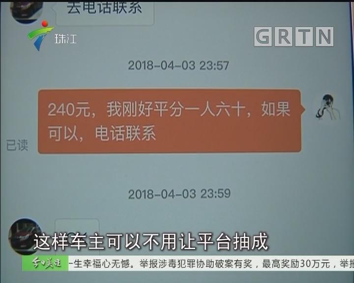 广州:乘顺风车遗失手提电脑 车主索要1300元