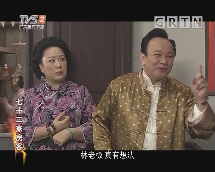 [2018-04-01]七十二家房客:茶庄风云(下)