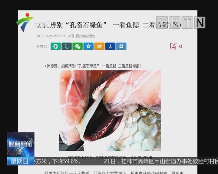 广州食品大抽查 11批次农产品含禁用化合物