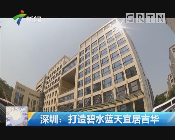 深圳:打造碧水蓝天宜居吉华