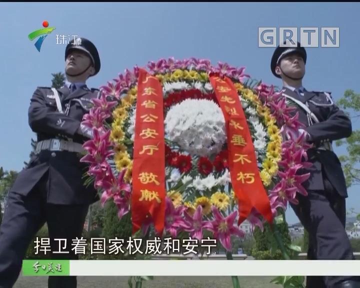 平安南粤:英雄挽歌 清明祭警魂